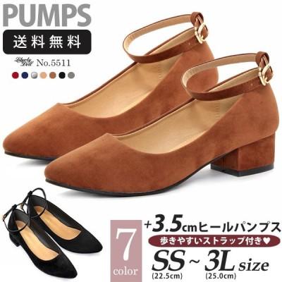 3.5cm ヒール ストラップ パンプス 太ヒール スエード シンプル 全7色 5511 レディース 婦人 靴 対象