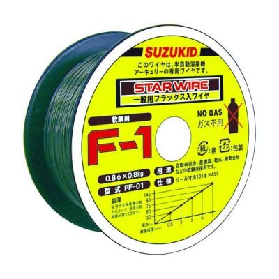 スター電器製造スター電器製造 SUZUKID ノンガス軟鋼0.8φ*0.8kg PF-01 1巻 818-5984(直送品)