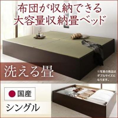 お客様組立 日本製 布団が収納できる 大容量 収納 畳ベッド 悠華 ユハナ 洗える畳 シングルサイズ 42cm シングルベッド シングルベット