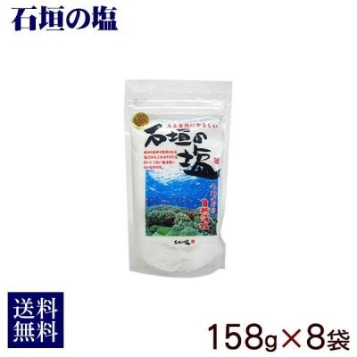 石垣の塩158g×8袋