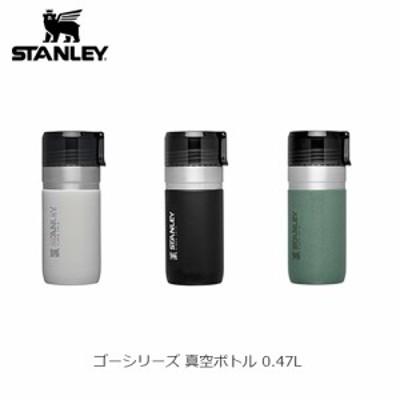 【送料無料】スタンレー ゴーシリーズ 真空ボトル 0.47L 各色 保温 保冷 直飲み 水筒 STANLEY 新ロゴ
