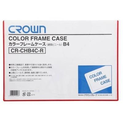 クラウン:カラーフレームケース 硬質塩ビ0.4mm厚 B4判 赤 CR-CHB4C-R 06199