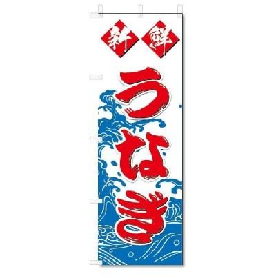 のぼり のぼり旗 新鮮 うなぎ (W600×H1800)