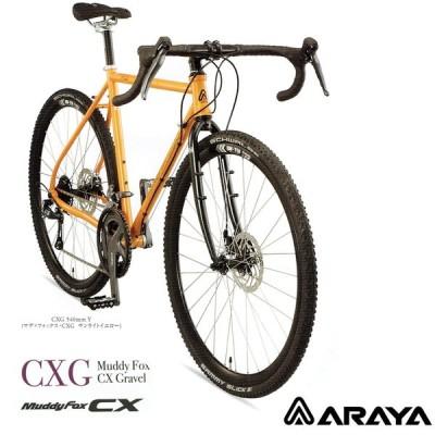 CXG(MUDDY FOX) ARAYA(新家工業)  マディフォックスCXG クロスバイク  送料プランB 23区送料2700円(注文後修正)