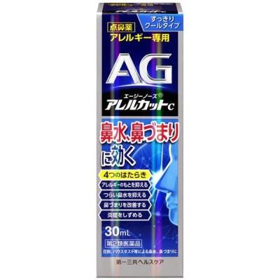 エージーノーズ アレルカットC すっきりクールタイプ 30ml【SM】(第2類医薬品)