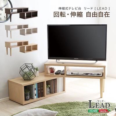コンパクト伸縮テレビ台(32型まで対応)コーナー、ローボード、リビング収納【LEAD-リード-】 --- ウォールナット