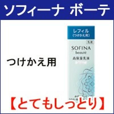 ソフィーナ 乳液 ソフィーナボーテ 乳液 高保湿乳液 とてもしっとり つけかえ用 60g 花王 ソフィーナ ボーテ - 定形外送料無料 -