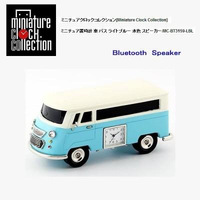 ミニチュア ブルートゥース スピーカー 機能付き 置時計 車 BT3159-LBL  車 バス ライトブルー 水色 スピーカー ギフト プレゼント 贈り物 インテリア 雑貨