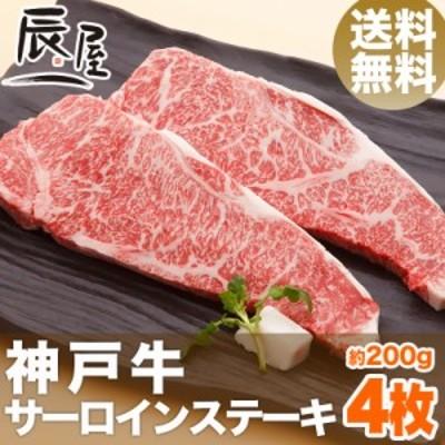 神戸牛 サーロイン ステーキ 200g×4枚 送料無料  冷蔵