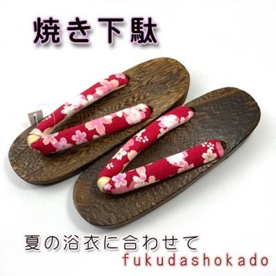 桐下駄 kjh21-10  茶色台   赤地 ピンク桜 小判型 Mサイズ  鼻緒が柔らかく履きやすい