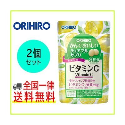 オープン記念 ポイント2倍 送料無料 オリヒロ かんでおいしいチュアブルサプリ ビタミンC 120粒×2個セット サプリメント ORIHIRO