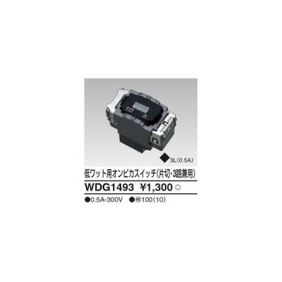 【TOSHIBA】 WIDEiスイッチユニット WIDE iスイッチ  低ワット用オンピカスイッチ (片切・3路兼用) WDG1493