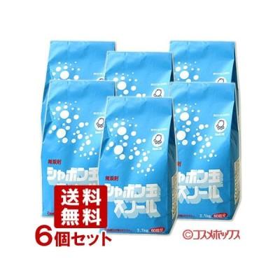 シャボン玉スノール (洗濯用石けん) 洗たく用粉石鹸 2.1kg×6個セット ナチュラルクリーニング【送料無料】