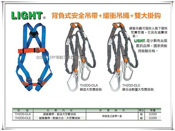【台北益昌】LIGHT TH200-DLA 背負式電工安全吊帶+緩衝吊繩+鍛造大型雙掛鈎 非 TH200-DLE