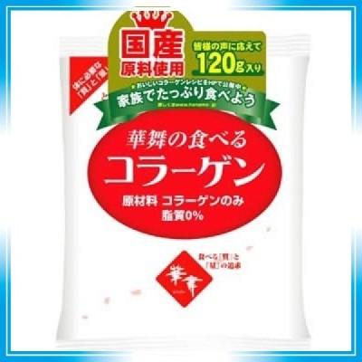 華舞の食べるコラーゲン 120g *10個セット
