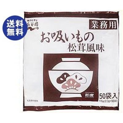 送料無料  永谷園  業務用お吸いもの松茸風味  (2.3g×50袋)×1袋入