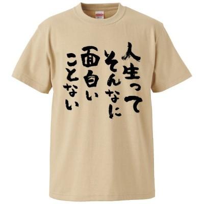 おもしろTシャツ 人生ってそんなに面白いことない ギフト プレゼント 面白 メンズ 半袖 無地 漢字 雑貨 名言 パロディ 文字