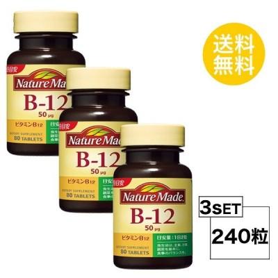3個セット ネイチャーメイド ビタミンB12 40日分×3個セット (240粒) 大塚製薬 サプリメント nature made