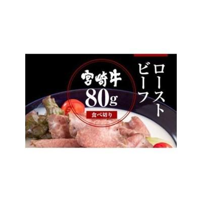 ふるさと納税 宮崎牛食べ切りローストビーフ80g 宮崎県宮崎市
