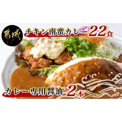 カレー倶楽部ルウのチキン南蛮カレー22食+カレー専用醤油2本セット_AD-2703