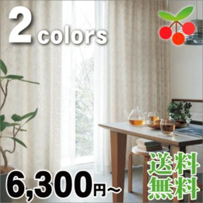 洗える パキュ AZ-8103-8104 カーテン オーダーカーテン 北欧 カフェカーテン 出窓 出窓カーテン
