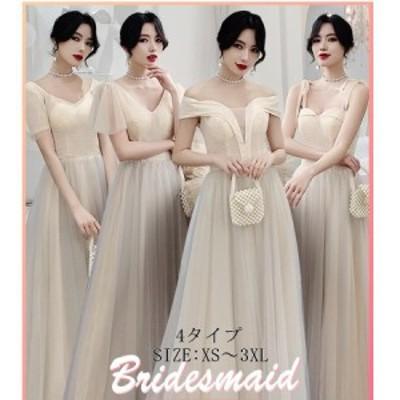 ブライズメイド ドレス パーティードレス 結婚式ドレス ロング丈 ワンピース フォーマル お呼ばれ ウエディングドレス 二次会 卒業式 披