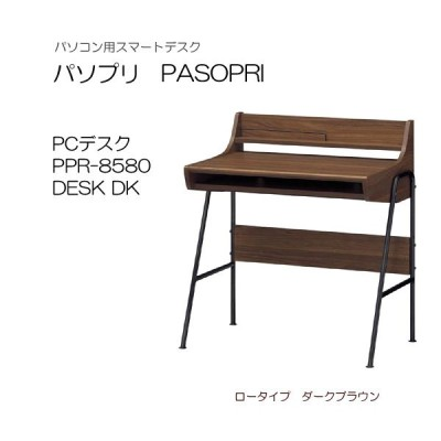 [awa]★パソコンデスク パソプリ PPR-8580 DESK-DK■ダークブラウン・白井産業