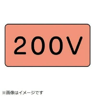 配管ステッカー 200V(小 アルミ 40×80 10枚組 AS-7-3S ユニット