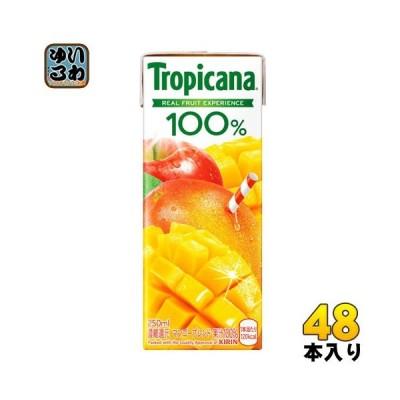 キリン トロピカーナ100% マンゴーブレンド 250ml 紙パック 48本 (24本入×2 まとめ買い)