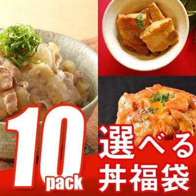 母の日 2021 選べる 福袋 丼の具 (10P) 牛肉 8種類の具材からお好きなものを10セット選べる