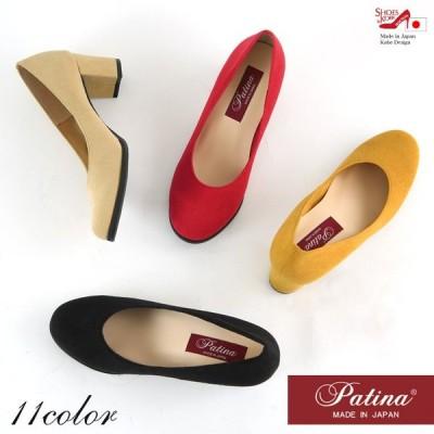 パンプス スエード 日本製(Patina(パティーナ))色のよい人工皮革で軽くやさしいシンプルパンプス(FOO-PR-5501)H5.0