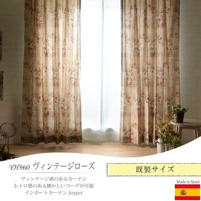 カーテン インポートカーテン 北欧 YH960 ヴィンテージローズ 既製サイズ巾100×丈135cm 2枚組/巾150×丈178・200cm 1枚 OKC4