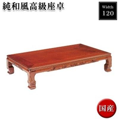 座卓 120 センターテーブル 木製 ローテーブル 幅120cm 座敷テーブル 座敷用テーブル お座敷 和室 和モダン モダン リビングテーブル 日