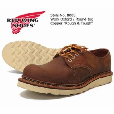 REDWING レッドウィング ワーク オックスフォード ワークブーツ レザー Work Oxford Round-toe Style No.8005