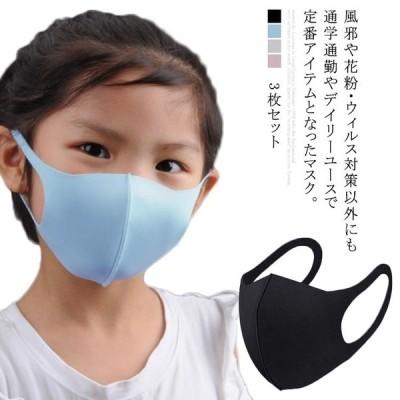 送料無料3枚セット 子供マスク マスク キッズ 子供 大人 ウイルス対策 親子マスク ウレタンマスク 立体 洗える 布 ほこり 花粉対策 ウィルス 風邪 予防