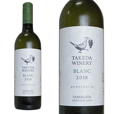 タケダワイナリー ブラン 2018年 750ml 日本 白ワイン