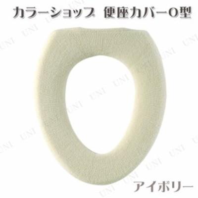 カラーショップ 便座カバーO型 アイボリー トイレタリー トイレ用品 トイレカバー