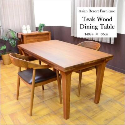 アジアン 家具 ダイニング テーブル  つくえ 机 デスク おしゃれ お洒落 チーク 無垢材 ウッド ナチュラル ブラウン 140cm ICF-010