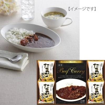 レトルト ビーフカレー スープ セットビーフカレー&フリーズドライスープ詰合せ