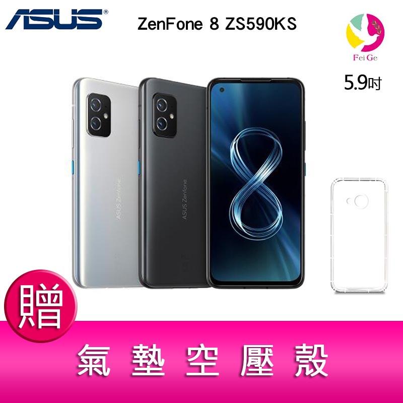 華碩ASUS ZenFone 8 ZS590KS 8G/128G 5.9吋 防水5G智慧型手機  贈 氣墊空壓殼x1