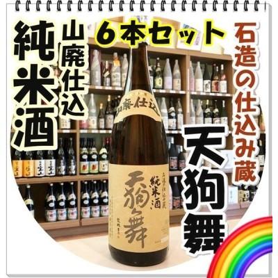 天狗舞 山廃純米酒 1800ml×6本(日本酒/てんぐまい)