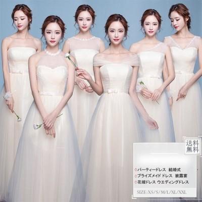 ウェディングドレスブライズメイドドレスお揃いドレスパーティードレスイブニングドレス編み上げ披露宴結婚式卒業会