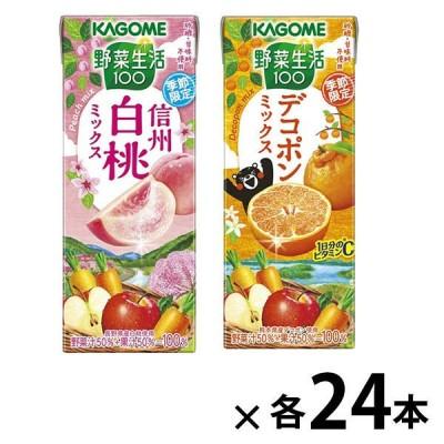 セット品 カゴメ 野菜生活100 信州白桃ミックス&デコポンミックス 195ml 1セット(48本:各24本入×2種)