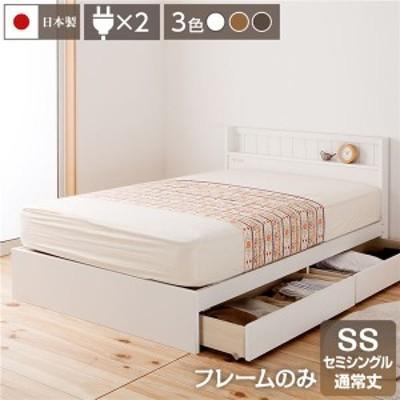 国産 宮付き 引き出し付きベッド 通常丈 セミシングル (ベッドフレームのみ) ホワイト 『LITTAGE』 リッテージ