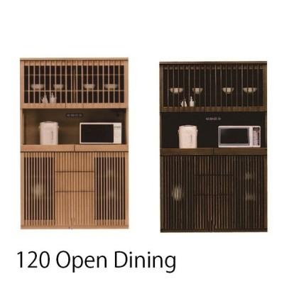 オープン食器棚 幅120cm キッチン収納 ダイニングボード レンジボード 高さ190cm 棚 台所 ラック 食器 キッチンラック 国産