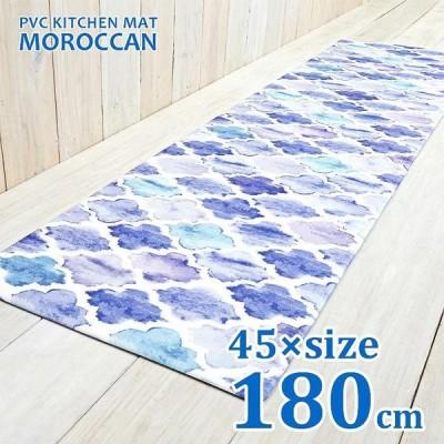 拭ける!キッチンマット 45×180cm MOROCCAN モロッカン  床暖房OK 滑りにくい加工 防炎 防カビ 抗菌防臭