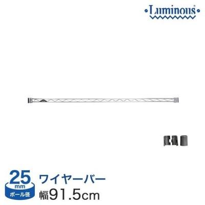 ルミナス ラック パーツ ワイヤーバー 幅90 (25mm) 幅91.5cm用 補強 luminous 25WB090