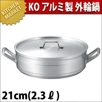 外輪鍋 アルミ KO 超耐久型 21cm (2.3L)
