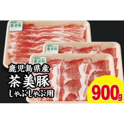 □【鹿児島県産】茶美豚 しゃぶしゃぶ用 900g