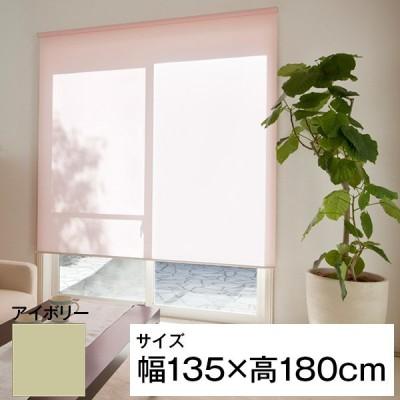 立川機工 ティオリオ ロールスクリーン 遮光2級 135×180 アイボリー メーカー直送